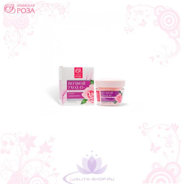Ночной крем для лица 45+ на основе розовой воды - купить в Ялте со скидкой 20% Крым - «Джалита-Шоп» косметика и сувениры из Крыма