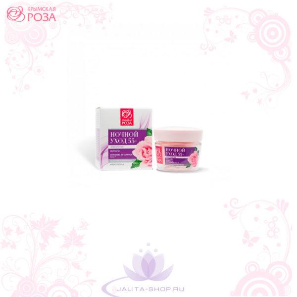 Ночной крем для лица 55+ - это питательный ночной крем с витаминным комплексом и драгоценным гидролатом розы поможет снять усталость, придать коже свежесть. Липоевая кислота, комплекс витаминов и натуральных экстрактов обеспечивают омолаживающее действие и выраженный лифтинг-эффект.