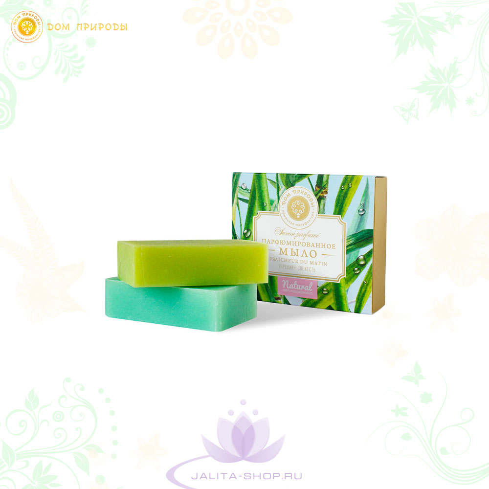Парфюмированное мыло «Утренняя свежесть»