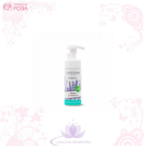 Натуральная пенка для умывания для комбинированной кожи Lavender - купить со скидуой 20% Ялта и Крым, Москва и Питер