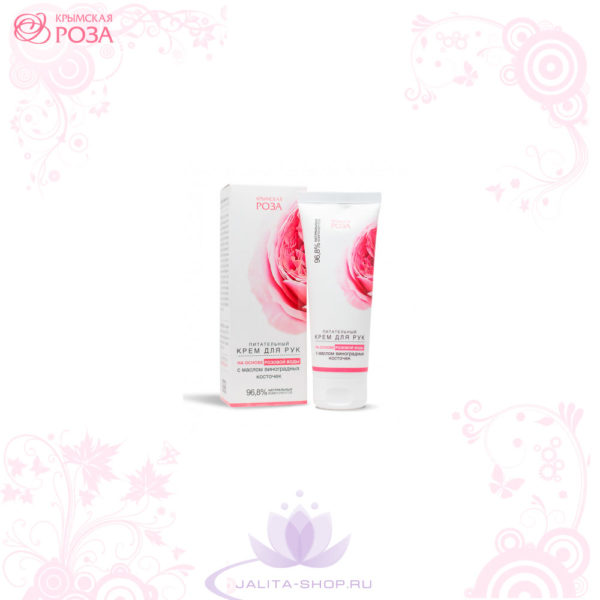Купить в Москве Питательный крем для рук на основе розовой воды, 75 мл - Ялта скидка 20%