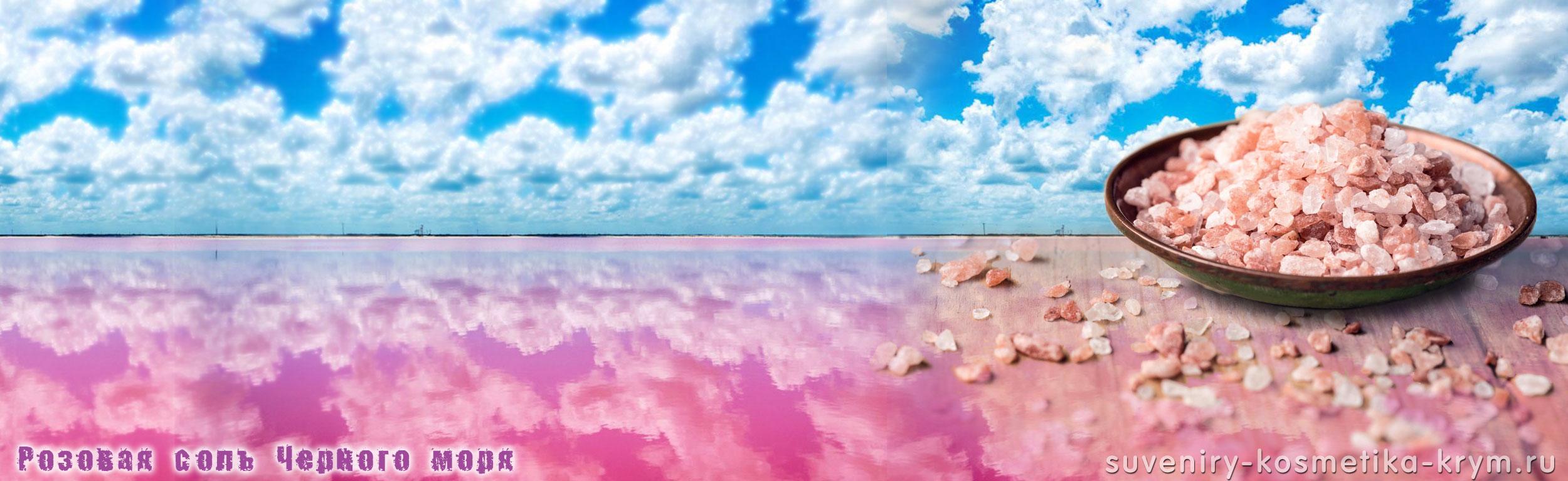 Розовая соль Черного моря - Крым