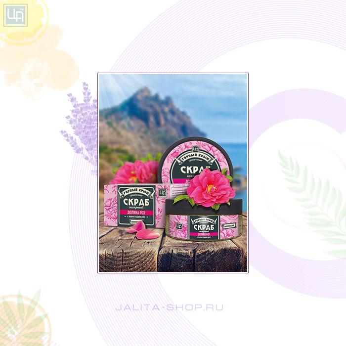 Сахарный скраб «Долина роз» 250 г.