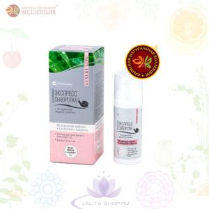 Экспресс-сывортка с экстрактом муцина улитки (концентрированная) 30 мл
