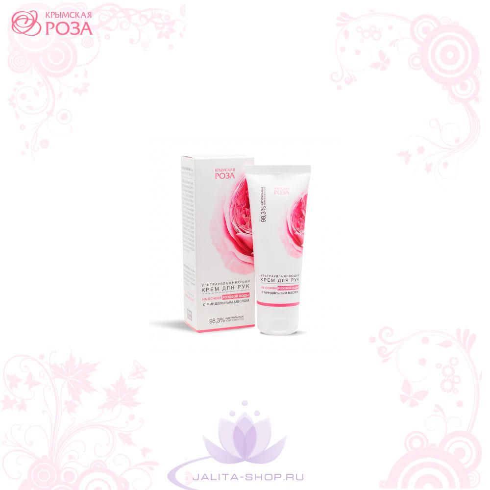 Ультраувлажняющий крем для рук на основе розовой воды