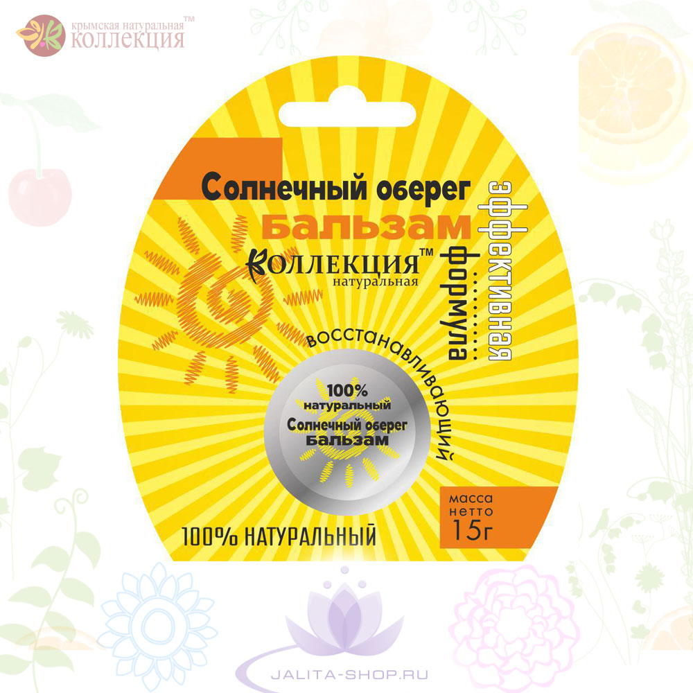 Восстанавливающий бальзам «Солнечный оберег» 15 гр